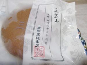 文明堂総本店の三笠山